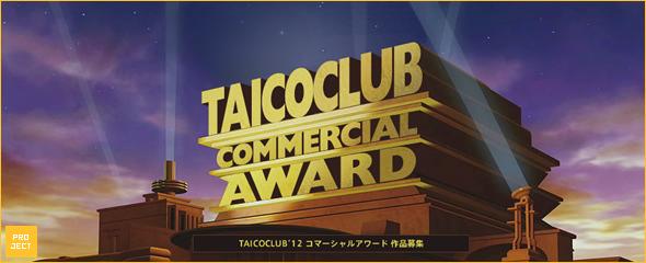 TAICOCLUB COMMERCIAL AWARD